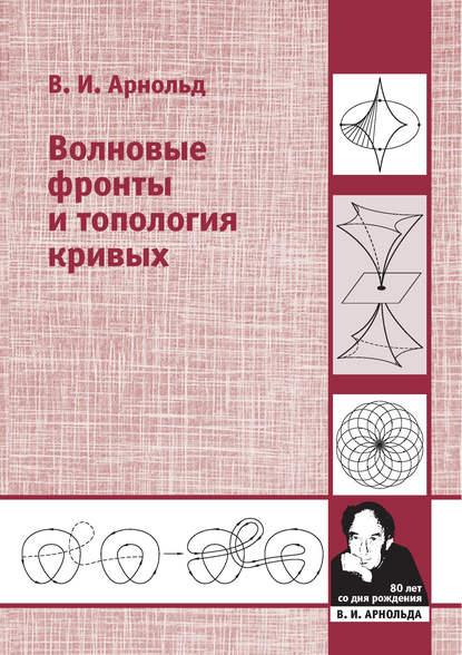 Обложка «Волновые фронты и топология кривых»