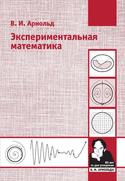 Обложка «Экспериментальная математика»