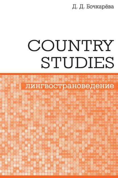Обложка «Country Studies. Социокультурный компонент олимпиад школьников по английскому языку»
