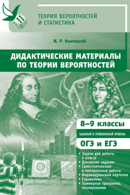 Обложка «Дидактические материалы по теории вероятностей. 8-9 классы»