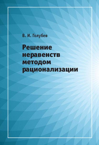 Обложка «Решение неравенств методом рационализации»