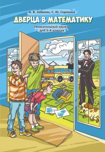 Обложка «Дверца в математику. Увлекательный кружок для 3–4 классов»