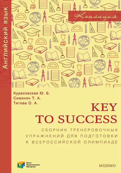 Обложка «Key to Success. Сборник тренировочных упражнений для подготовки к всероссийской олимпиаде по английскому языку»