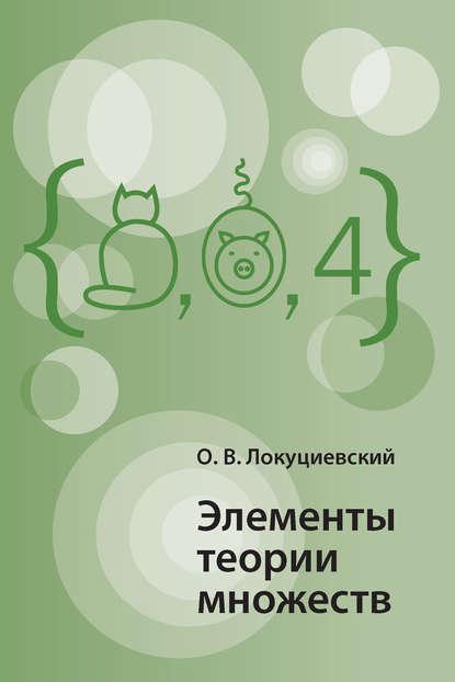 Обложка «Элементы теории множеств»