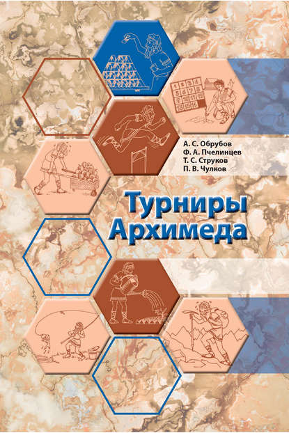 Обложка «Турниры Архимеда»