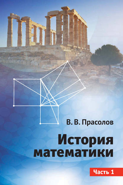 Обложка «История математики. Часть 1»