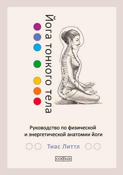 Обложка «Йога тонкого тела. Руководство по физической и энергетической анатомии йоги»