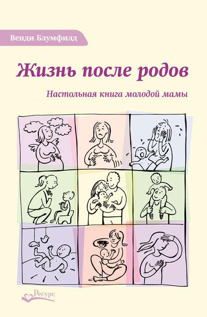Обложка «Жизнь после родов. Настольная книга молодой мамы»