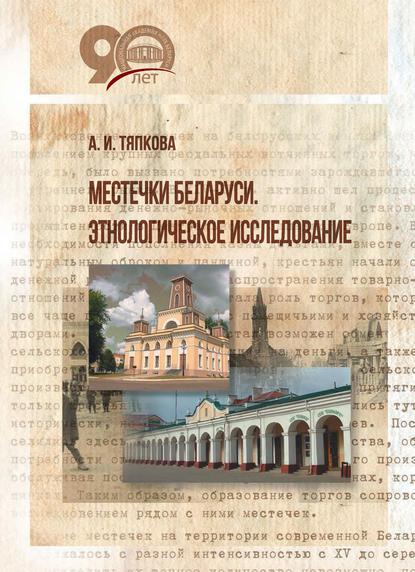 Обложка «Местечки Беларуси. Этнологическое исследование»