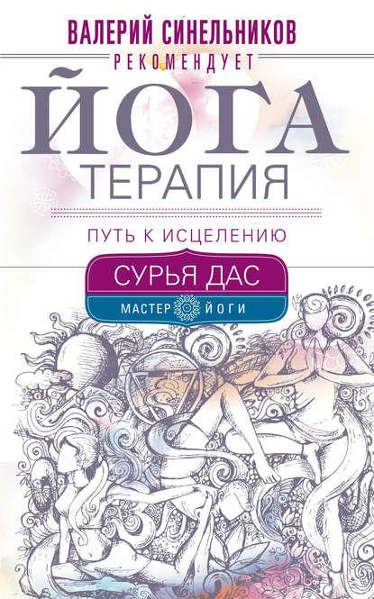 Обложка «Йогатерапия. Путь к исцелению»