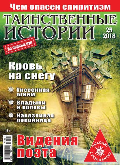 Обложка «Таинственные истории №25/2018»