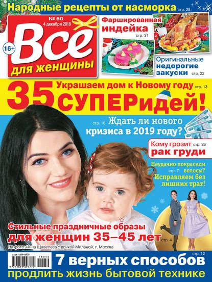 Обложка «Всё для женщины №50/2018»