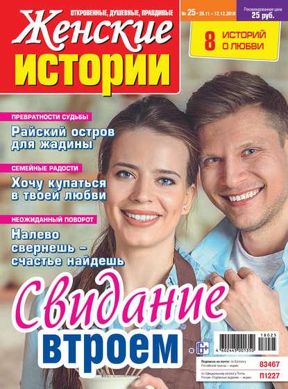 Обложка «Женские истории №25/2018»