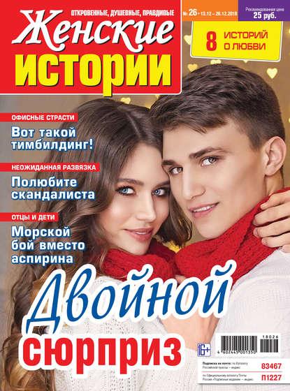 Обложка «Женские истории №26/2018»