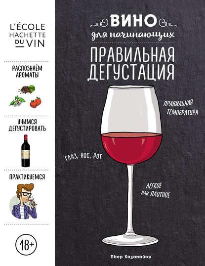 Обложка «Вино для начинающих. Правильная дегустация»