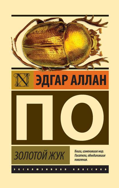 Обложка «Золотой жук (сборник)»