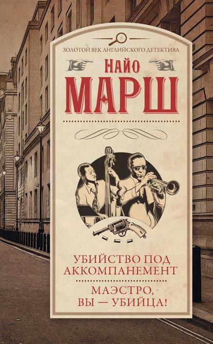 Обложка «Убийство под аккомпанемент. Маэстро, вы – убийца!»