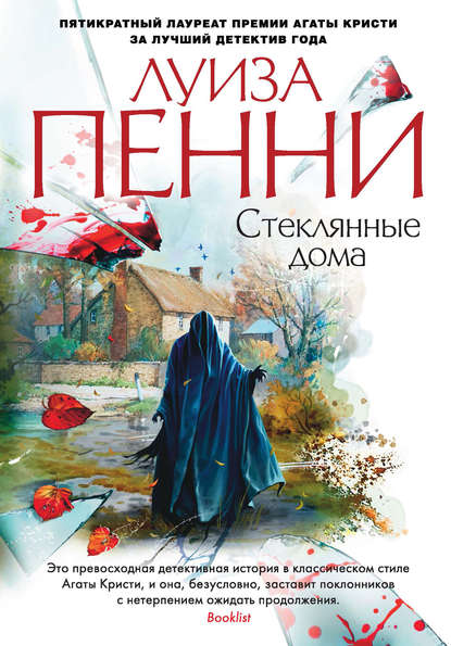 Обложка «Стеклянные дома»
