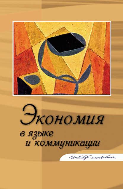 Обложка «Экономия в языке и коммуникации»