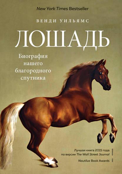 Обложка «Лошадь. Биография нашего благородного спутника»