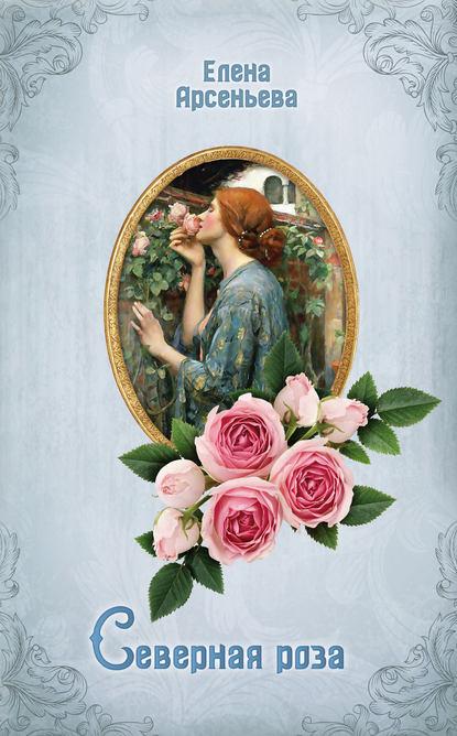 Обложка «Северная роза»