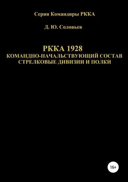 Обложка «РККА 1928 командно-начальствующий состав стрелковые дивизии и полки»