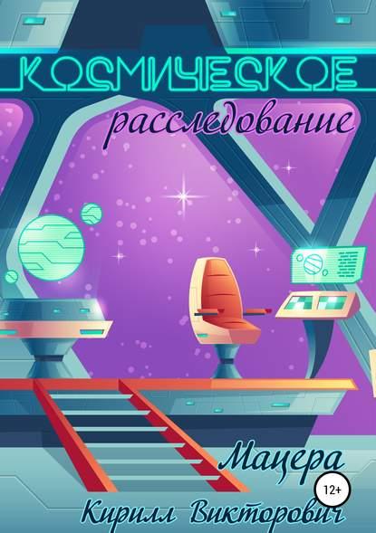 Обложка «Космическое расследование»