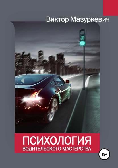 Обложка «Психология водительского мастерства»