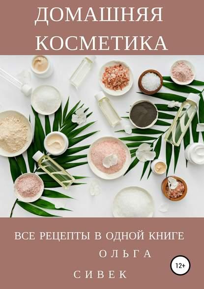 Обложка «Домашняя косметика. Все рецепты в одной книге»