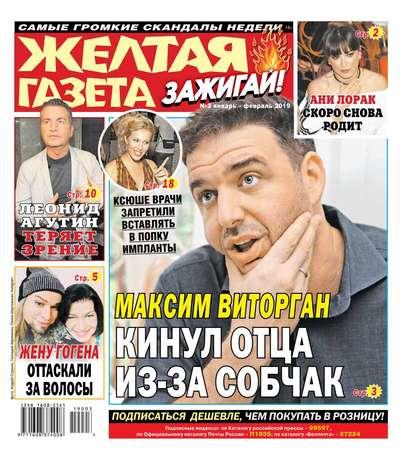 Обложка «Желтая Газета. Зажигай! 03-2019»