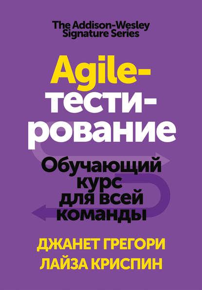 Обложка «Agile-тестирование. Обучающий курс для всей команды»