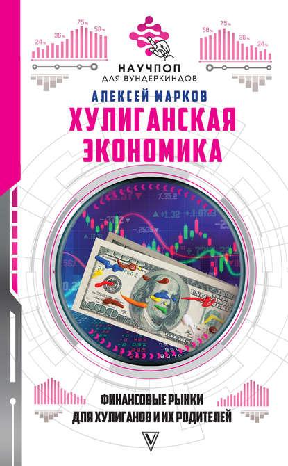 Обложка «Хулиганская экономика: финансовые рынки для хулиганов и их родителей»