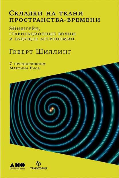 Обложка «Складки на ткани пространства-времени. Эйнштейн, гравитационные волны и будущее астрономии»