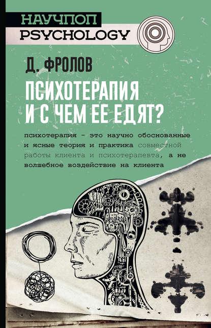 Обложка «Психотерапия, и с чем ее едят?»