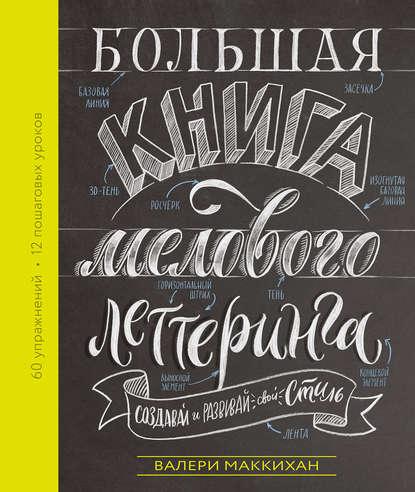 Обложка «Большая книга мелового леттеринга. Создавай и развивай свой стиль»