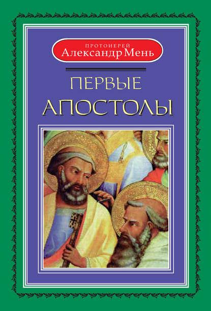 Обложка «Первые апостолы»