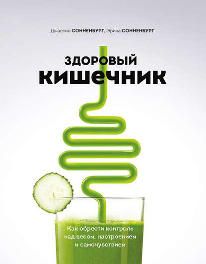 Обложка «Здоровый кишечник. Как обрести контроль над весом, настроением и самочувствием»