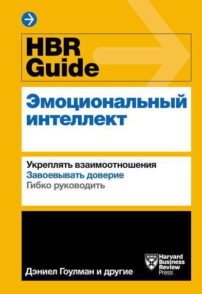 Обложка «HBR Guide. Эмоциональный интеллект»