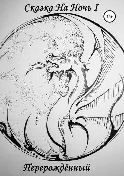 Обложка «Сказка На Ночь I: Перерождённый»