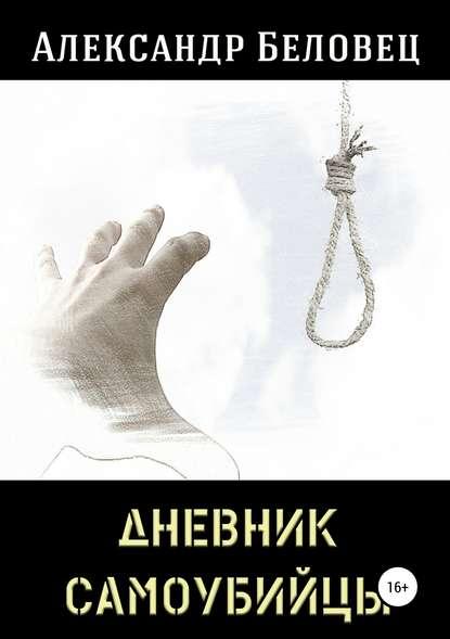 Обложка «Дневник самоубийцы»