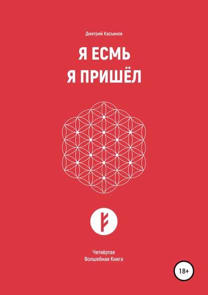 Обложка «Я Есмь. Я Пришёл. Четвёртая Волшебная Книга»