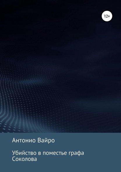Обложка «Убийство в поместье графа Соколова»