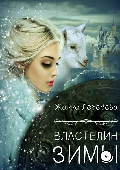 Обложка «Властелин Зимы»