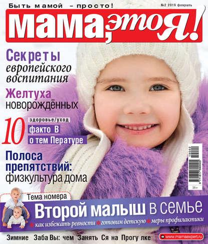 Обложка «Мама, это Я! №02/2019»