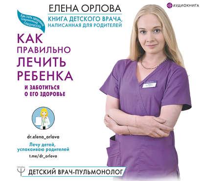 Обложка «Книга детского врача, написанная для родителей. Как правильно лечить ребенка и заботиться о его здоровье»