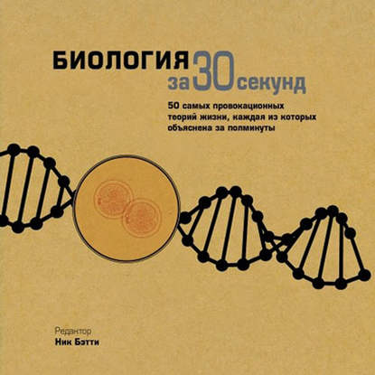 Обложка «Биология за 30 секунд»