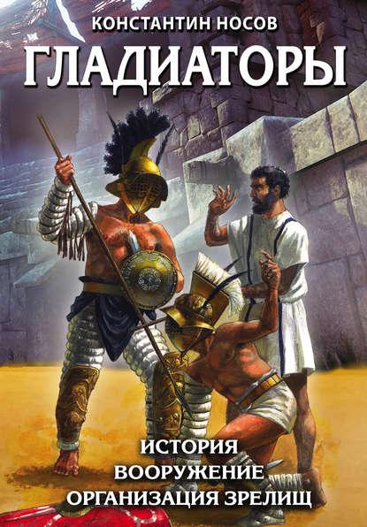 Обложка «Гладиаторы. История. Вооружение. Организация зрелищ»
