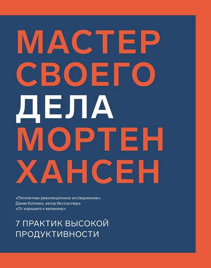 Обложка «Мастер своего дела. Семь практик высокой продуктивности»