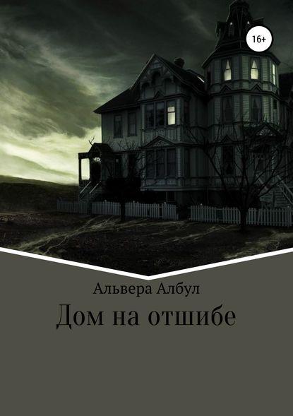 Обложка «Дом на отшибе»