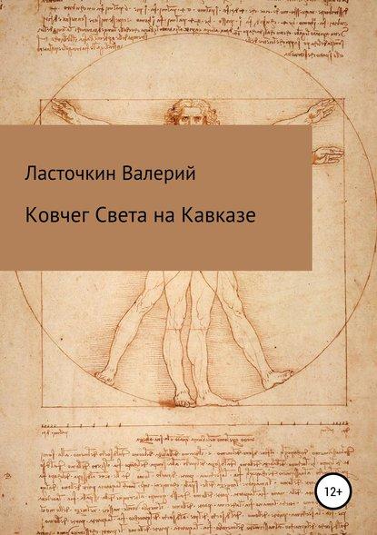 Обложка «Ковчег Света на Кавказе»